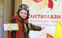 В рамках фестиваля проходит и конкурс фильмов для детской и юношеской аудитории «Лiстападзiк»