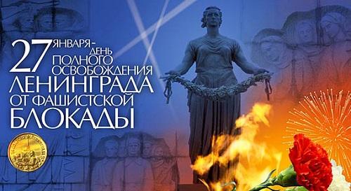 Картинки по запросу сегодня - день снятия блокады ленинграда