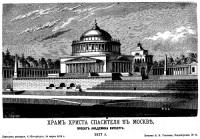 Проект Витберга - Храм Христа Спасителя