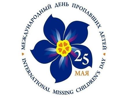 Картинки по запросу Международный день пропавших детей