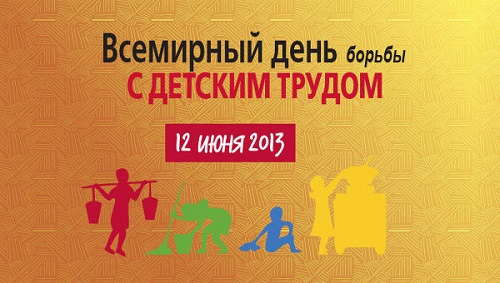 Картинки по запросу Сегодня Всемирный день борьбы с детским трудом