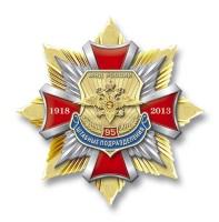 Знак в честь 95-летия штабных подразделений МВД России