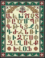 Cчитается, что армянский алфавит был создан в 405 году (Фото: Git, Shutterstock)