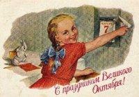 В течение всей советской эпохи 7 ноября был «красным днем календаря» и главным праздником СССР