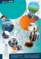 Тема Дня 2014 года «Качественное научное образование: обеспечим устойчивое будущее для всех»