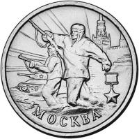 Монета России «Битва за Москву», 2000 год