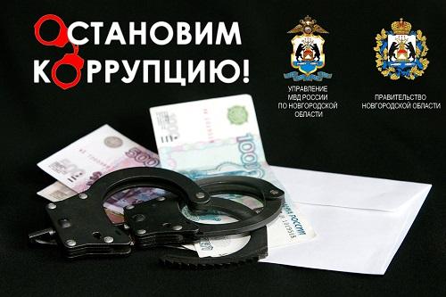 Смотреть картинки про коррупцию — img 3