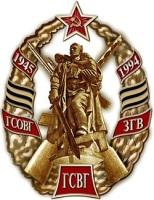 Символ ГСВГ - Воин-освободитель (Фото: wikipedia.org)