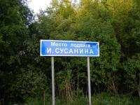 Знак «Место подвига Ивана Сусанина» (Фото: Денис Лавров, www.calend.ru)