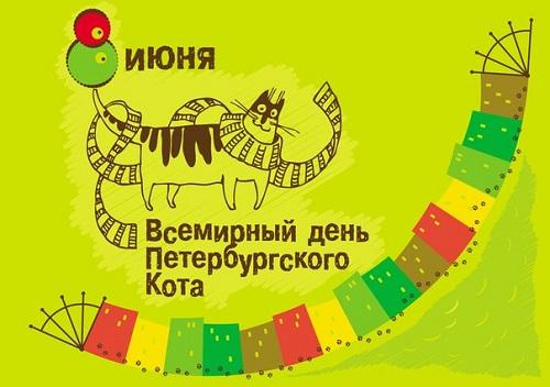 Всемирный день петербургских котов и кошек - 8 июня. История и особенности праздника в проекте Календарь Праздников 2021