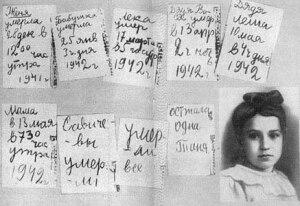 Страницы блокадного дневника Тани Савичевой