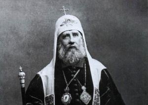 Патриарх Тихон (Василий Иванович Беллавин)