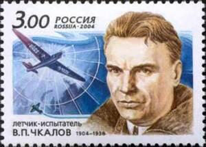 Валерий Павлович Чкалов