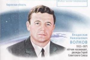 Владислав Николаевич Волков