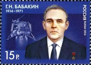 Георгий Бабакин и «Луна-17» на марке России 2014 года