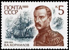 Почтовая марка СССР из серии «Адмиралы России», посвященная В. А. Корнилову