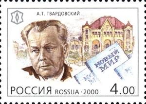 Александр Твардовский