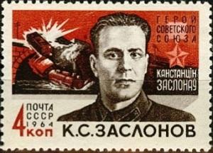Почтовая марка СССР, посвященная Константину Заслонову