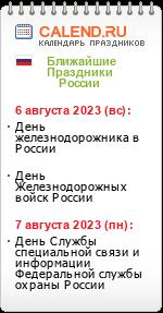 Информер праздники России