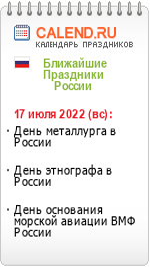 Праздники России