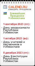 Ўзбекистон - праздники