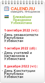 Праздники Узбекистана