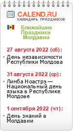 Праздники Республики Молдовы