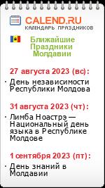 Праздники Молдавии