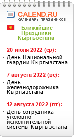 Кыргызстан - праздники