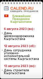 Иссиқ Кўл      - праздники