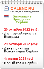 Праздники Сербии