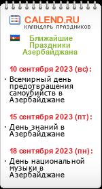Праздники Азербайджана