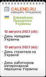 Праздники Украины