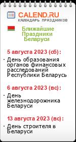 Праздники Белоруссии