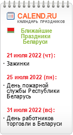 Праздники Беларуси