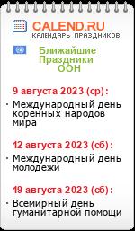 Праздники ООН
