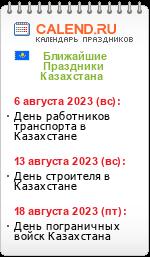 Праздники Казахстана