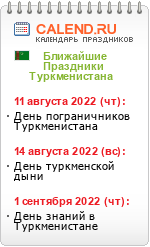 Праздники Туркменистана