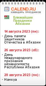 Праздники Абхазии
