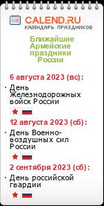 Армейские праздники России