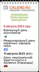 Календарь праздников культуры