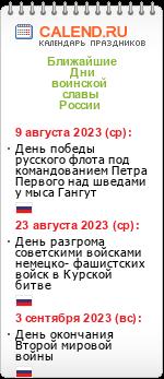 Дни воинской славы России