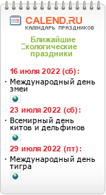 Экологические праздники