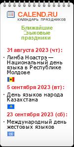 Языковые праздники
