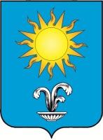 Герб Кисловодска