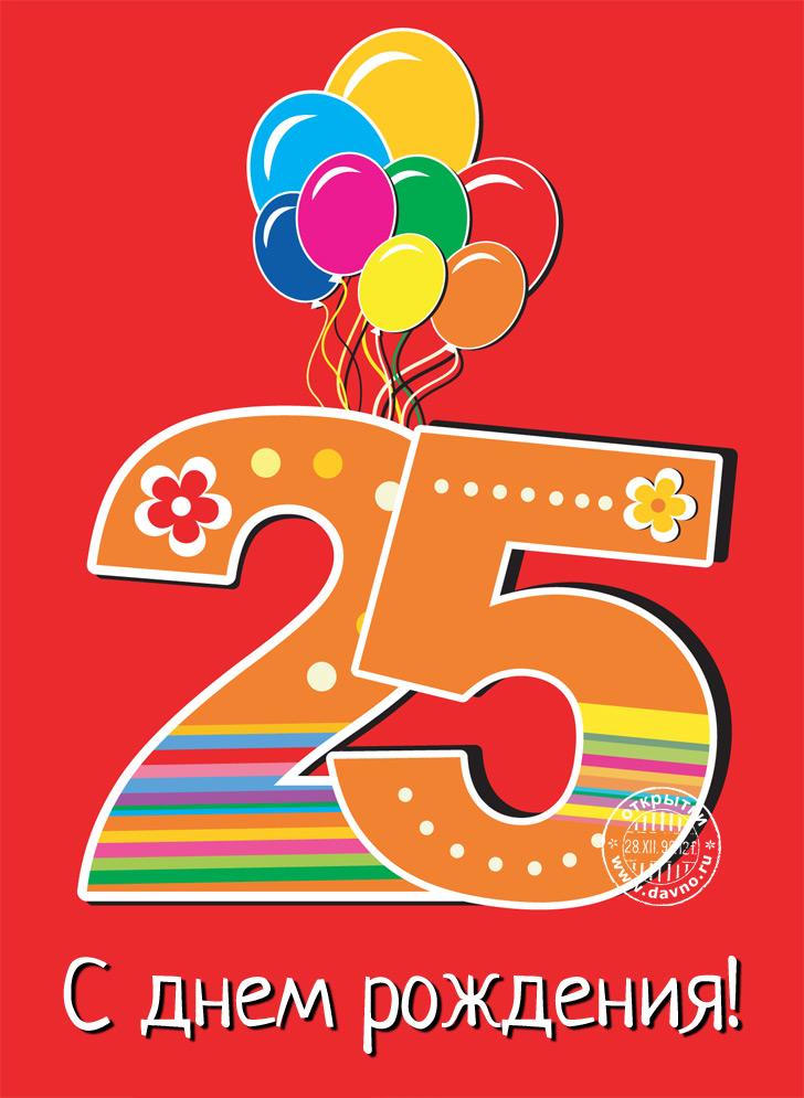 Поздравления на 25 лет с днем рождения