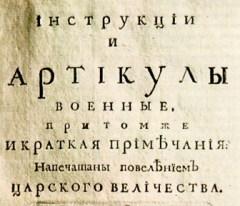 В России издан первый «Артикул воинский»